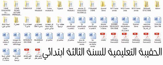 الحقيبة التعليمية للسنة الثالثة ابتدائي ~ دروس و امتحانات من التحضيري للتاسعة : تونس tunisie devoirs