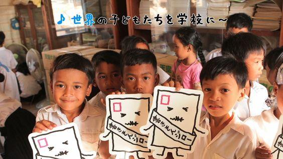 世界の子どもたちを学校に