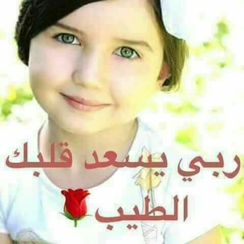 Pin By Hamo Beyrouty On ربي يسعد قلبك Quotes Photo Everything