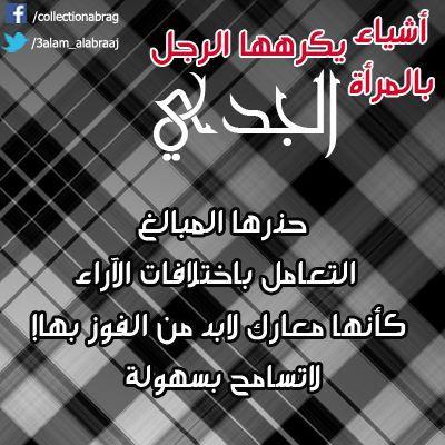 صفات و اسرار برج الجدي Quotes Arabic Quotes Laie