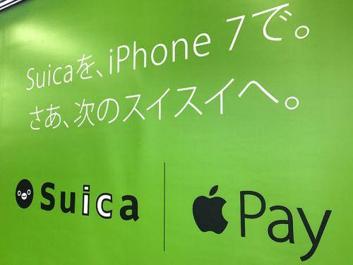 Apple Pay、電池切れに注意 Suicaと地図が連携|MONO TRENDY|NIKKEI STYLE