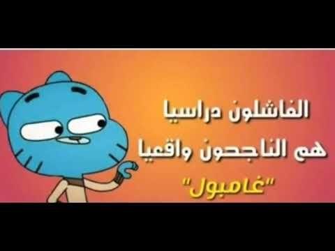 اقوال غامبول Funny Cartoon Quotes Fun Quotes Funny Funny Arabic Quotes