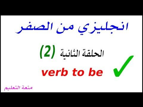 2 How To Make A Sentence الحلقة 2 من تكوين الجمل انجليزي Youtube Verb Arabic Calligraphy Calligraphy