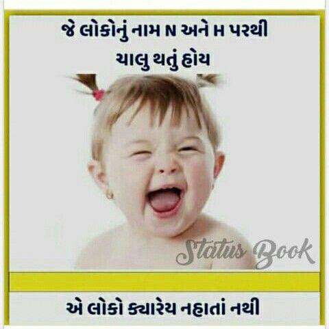 Pin By Pradip Soni On Gyʝayaati Qystyeѕ Fun Quotes Funny Gujarati Jokes Funny Jokes