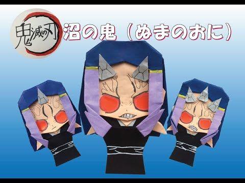 鬼滅の刃 折り紙 沼の鬼 Demon Slayer Youtube 折り紙 折り紙 キャラクター 折り紙 面白い