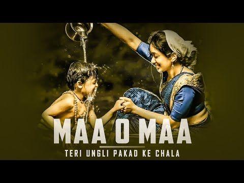 Teri Ungli Pakad Ke Chala Laadla R Joy Maa O Meri Maa Udit Narayan Anil Kapoor Youtube In 2020 Indian Goddess Kali Songs Chala