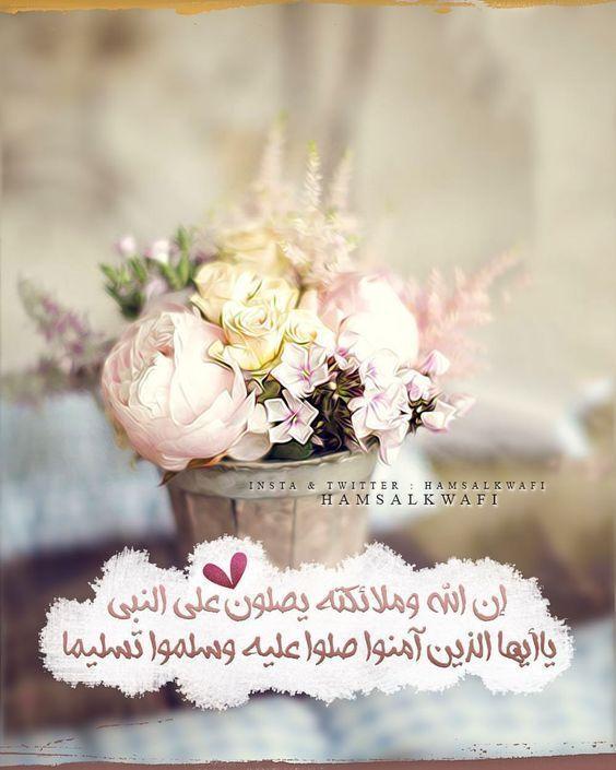 صور الصلاة علي النبي