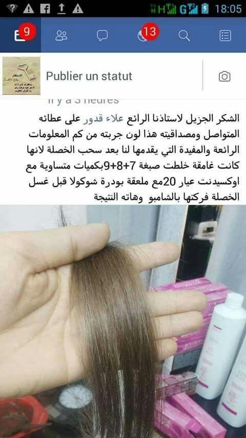 Pin By Om Adem On Beaute Hair Hacks Hair Braid Videos Hair Beauty