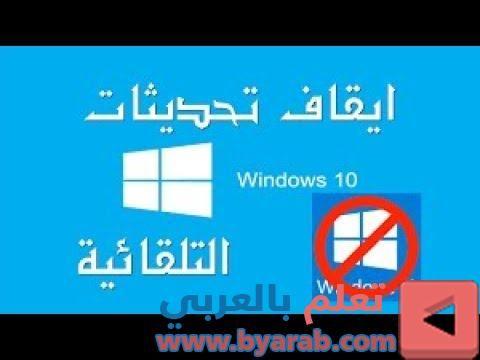 إيقاف تحديثات ويندوز 10 نهائي ا Stop Off Windows 10 Updates In 2020 Windows 10 Windows
