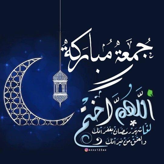 اللهم أمين جمعة رمضانية مباركة بقبول الأعمال ان شاء الله Islamic Design Ramadan Kareem Chalkboard Quote Art