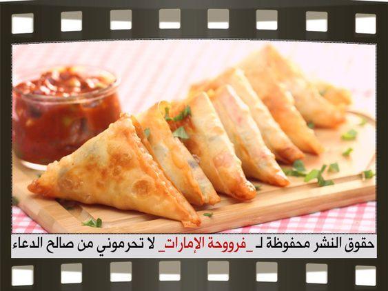 طريقة عمل سمبوسة البيتزا لذيذه من مطبخ فروحه الامارات بالصور Recipes Food Shows Cooking Recipes