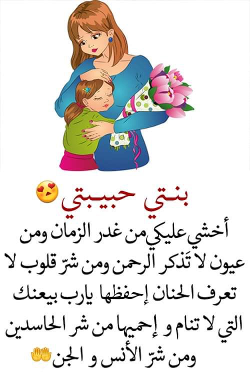 Pin By صورة و كلمة On Duea دعاء Happy Mothers Day Wishes Arabic Quotes Mother Day Wishes