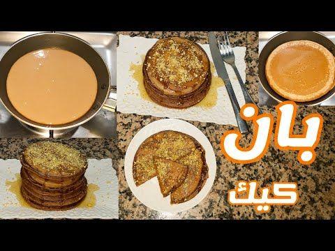 بان كيك سريع بالموز و الفلون و العسل لذيذ و بمكونات بسيطة لوجبة الفطور أو الكوتي Youtube Food Breakfast Pancakes