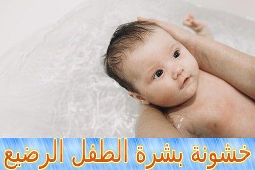 خشونة بشرة الطفل الرضيع أسبابها وعلاجها Baby Face Baby Face