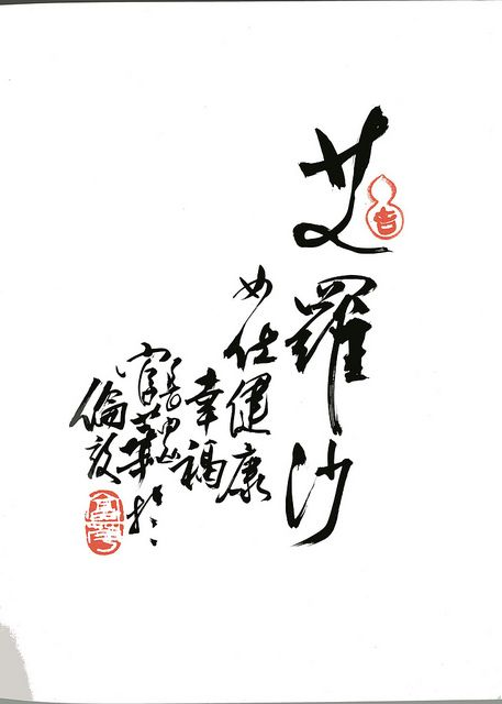 Chinese Calligraphy Hong Kong And Calligraphy On Pinterest