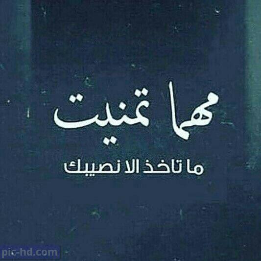 صور رمزيات جديدة منوعة رمزيات كشخة انستقرام وفيس بوك Calligraphy Quotes Arabic Calligraphy