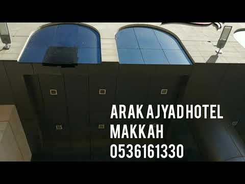 Arak Ajyad Hotel In Makkah Hajj And Umrah Youtube Makkah Hotel Chevrolet Logo