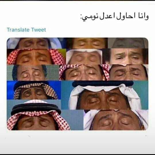 Pin By ظ ل On اضحك لدنياك Arabic Memes Sleep Eye Mask Person