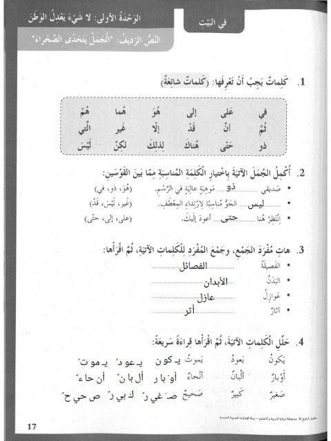 حل درس الجمل يتحدى الصحراء للصف الرابعه لغة عربية الفصل الاول Words Word Search Puzzle Math
