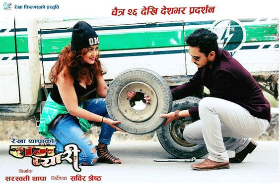 Rekha Thapa's RAMPYARI received PG certificate
