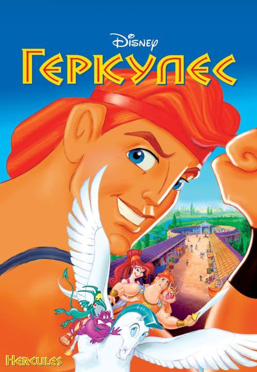 Watch Hercules 1997 Full Movie Online Disney Movies To Watch Hercules Movie Kids Movies
