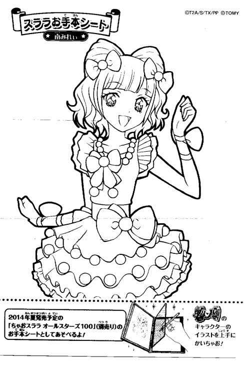 pripara coloring pages google search coloring pages