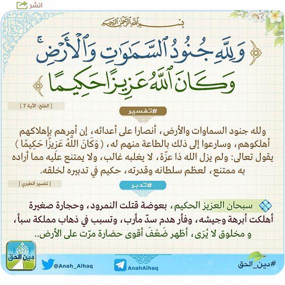 Pin By Hadil On افهم ايه وحديث Quran Tafseer Quran Bullet Journal