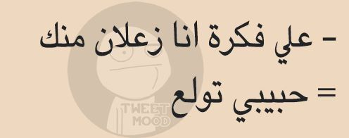 Pin By Dory On Jokes Arabic Funny Touching Words Funny Arabic Quotes