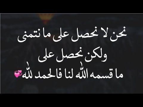 خواطر راقية تريح البال وتحيي القلب للعقول الراقية فقط الجزء 86 Youtube Funny Quotes Quotes Arabic Calligraphy