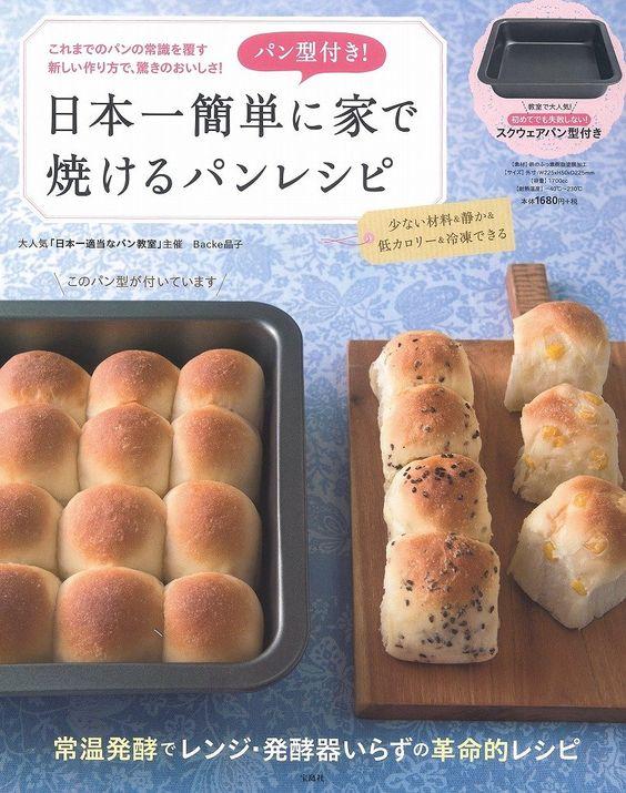 パン型付き! 日本一簡単に家で焼けるパンレシピ 【スクウェアパン型付き】 (バラエティ)
