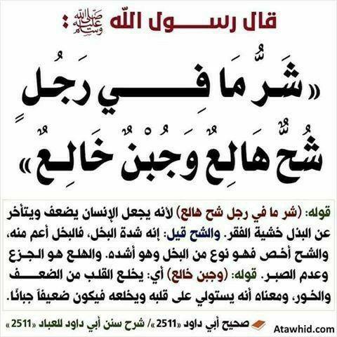 Pin By Semsem Batat On حديث نبوى Islamic Quotes Islamic Quotes Quran Quotes