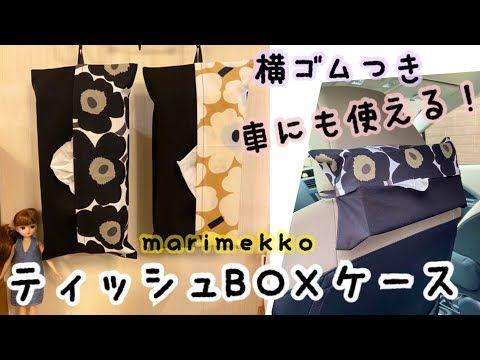 車にも使える Marimekko ティッシュボックスケースの作り方 Youtube マリメッコ ハンドメイド ティッシュボックス ポケット ティッシュケース 作り方