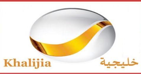 تردد قناة الخليجية الاسلامية عربسات 2020 Elkhalijiah Tv Channel Frequencies Tv