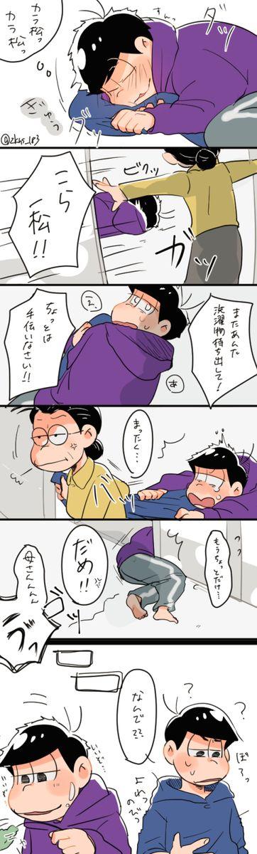 Osomatsu san || Matsuyo Matsuno, Ichimatsu, Karamatsu (Part2 Final).