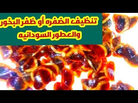 طريقه تنظيف الضفره أو ظفره البخور والعطور السودانيه Youtube Food Meat Beef