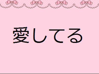 kawaii aishiteru