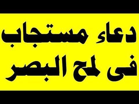 دعاء مستجاب فى لمح البصر Youtube Quran Quotes Inspirational Youtube Islam
