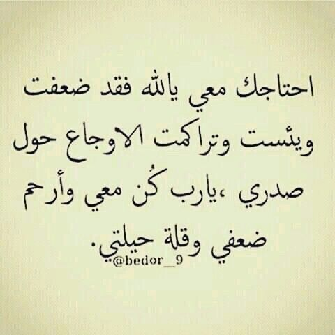 احتاجك معي يا الله In 2021 Islamic Quotes Quotations Quotes