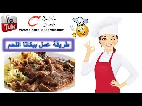طريقة عمل بيكاتا اللحم Cindrella