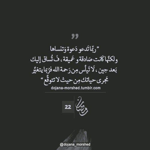 Arabic Quote ربما تدعو دعوة وتنساها ولكنها كانت صادقة و عميقة فتساق إليك بعد Pretty Words Islamic Quotes Quotes