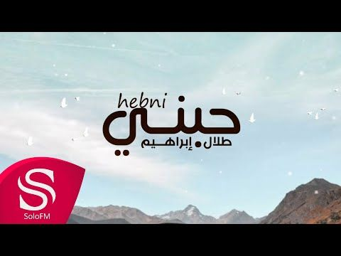 كلمات اغنية حبني طلال ابراهيم 2020 مكتوبة وكاملة Logos Adidas Logo