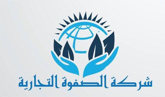 تصميم شعار شركة تجارية مؤسسة الصفوة التجارية بالرياض بجدة لبيع المنتجات الغذائية المستوردة Hurghada Egypt Logo Design Hurghada
