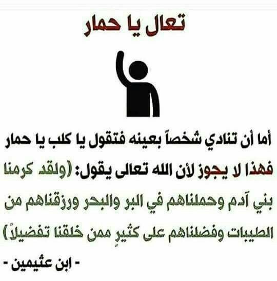 Pin By Nasser On أقوال الأئمة Islam Facts Islamic Quotes Quran Islamic Quotes