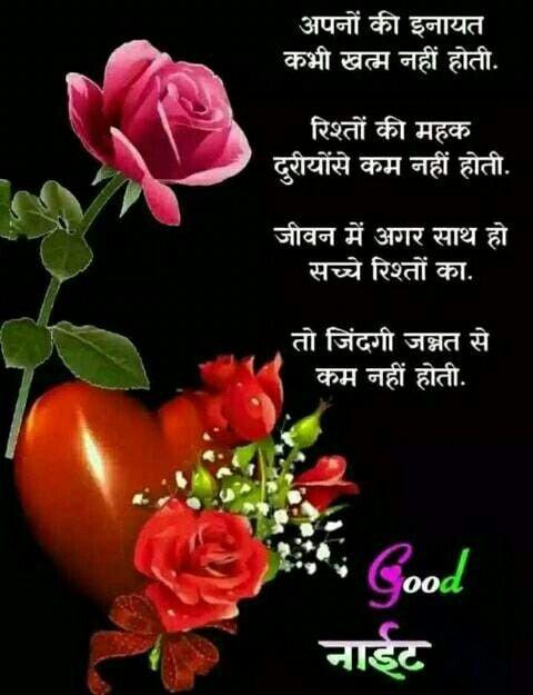 Pin By Amit Kumar On Good Night Good Night Quotes Lovely Good Night Good Night Hindi