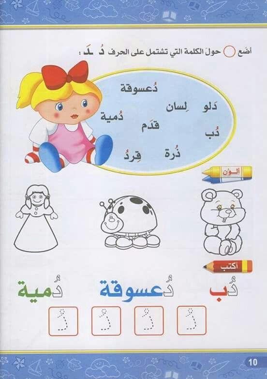 Pin By Hafida Ben Sen On Enfants Arabic Worksheets Arabic Language Preschool Crafts