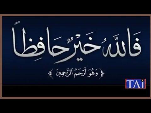 265 آيات الحفظ لايضرك انسان ولا شيطان ولا مخلوق بإذن الله تعالى Ayat Of Protection Youtube Youtube Islam Hadith Hadith