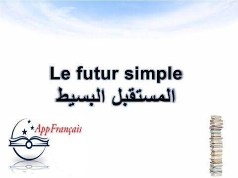 شرح الدرس 49 المستقبل البسيط Le Futur Simple Https Ift Tt 2lycd8i درس اللغة الفرنسية French Language Language Blog