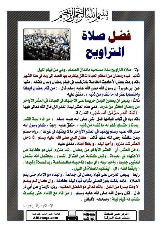 Pin By Abdessamad On الصلاة خير موضوع Islam Facts Ramadan Islam