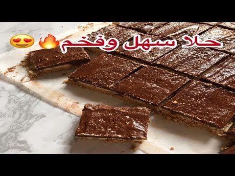 حلى سهل وبسيط ام سارة Youtube Yummy Food Food Desserts