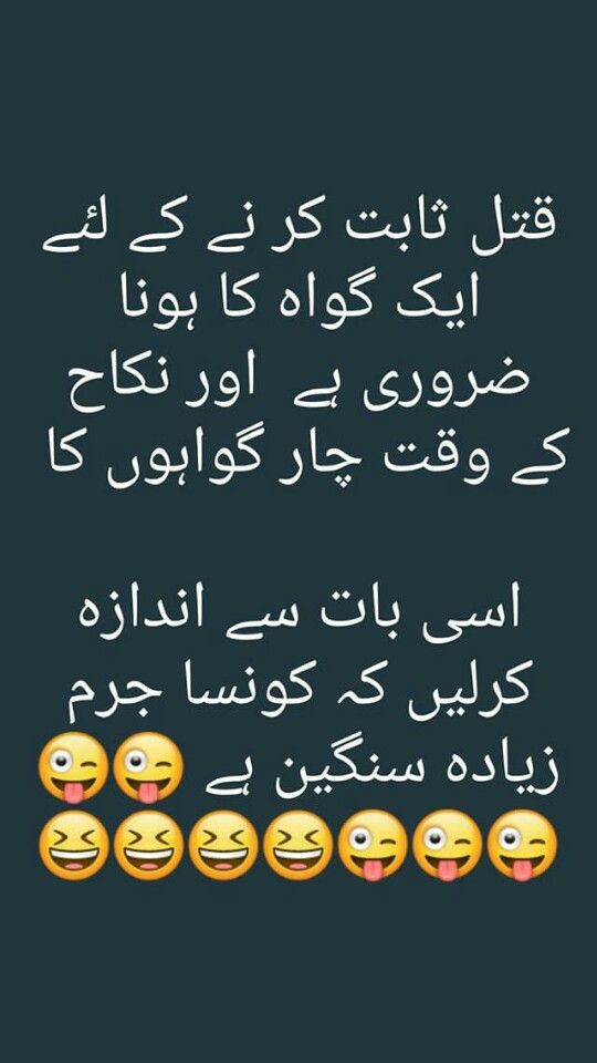 Urdu Funny Quotes Funny Positive Quotes Fun Quotes Funny